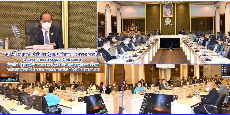 กระทรวงมหาดไทย Ministry of Interior : :